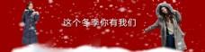 淘宝店暖冬banner设计