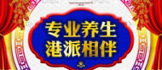 中式新年活动展板psd分层素材