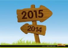 2015木箭标志背景