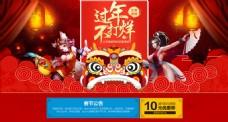 2017-中国风春节不打烊