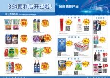 开业产品宣传手册