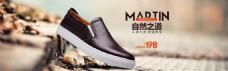 自然之道淘宝男鞋促销海报psd分层素材