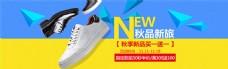 宝男鞋促销海报