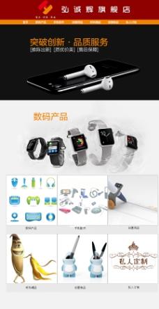 数码产品首页淘宝天猫手机耳塞品质服务创新