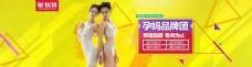 淘宝孕妈品牌团母婴店活动海报