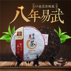 淘宝生茶饼普洱茶主图素材