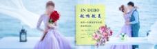 婚纱摄影banner图