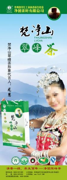 梵净山茶叶易拉宝广告PSD素材