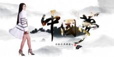 尤仙子中国梦健康梦中国风水墨海报