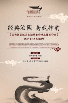 普洱茶广告海报PSD素材