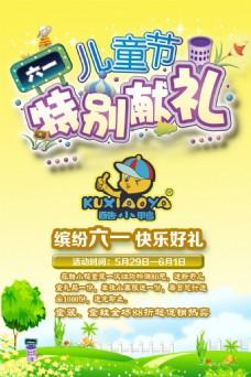酷小鸭6月1儿童节海报