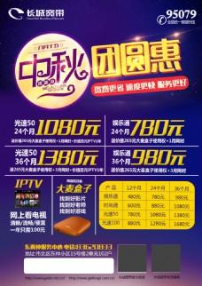 中秋团圆惠海报单页