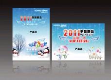 冬季款上市海报设计PSD素材