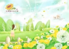 可爱卡通向日葵蒲公英海报