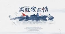 水墨国庆DM单页中国风背景图