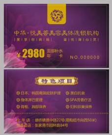 紫色会员卡