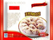 饺子包装袋