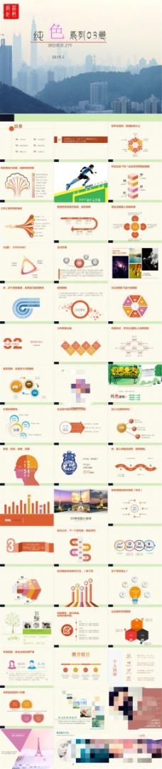 适合企业商业报告展示的精美ppt模板(第三卷)