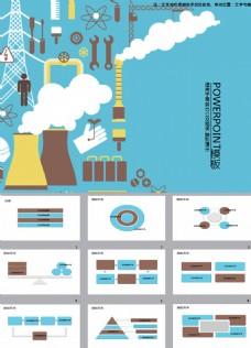 卡通化工行业ppt模板