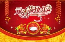 元宵节快乐海报背景设计PSD素材
