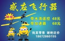 儿童玩具感应飞行器淘宝卡通小黄