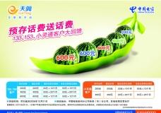 中国电信预存话费