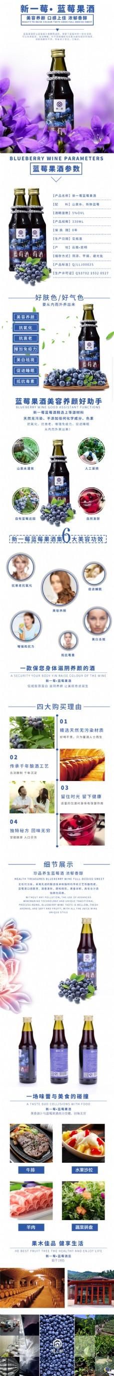 蓝莓果酒详情页