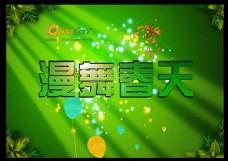 漫舞春天网店广告模板PSD素材