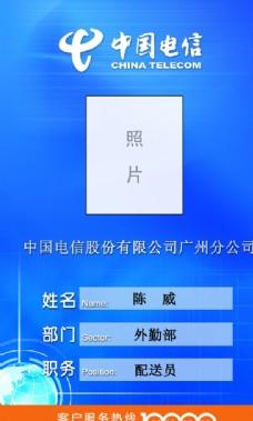 中国电信工作牌