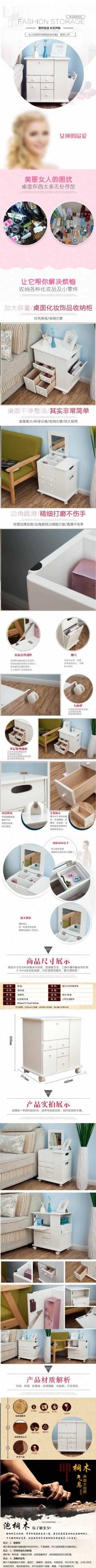 韩版首饰盒详情页