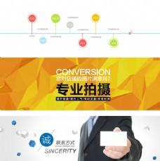 企業網站海報