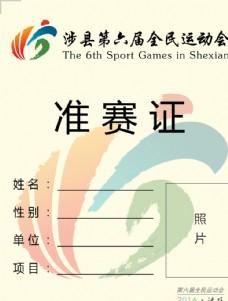 运动会比赛准赛证设计