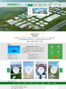 环保类网页设计