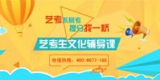 教育培训机构艺考生文化课banner