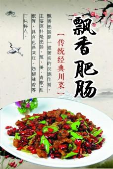 中国风食品海报