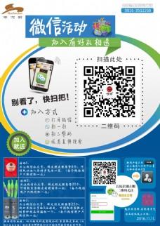 微信活动二维码公众号推广