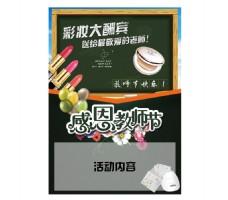教师节彩妆微商海报