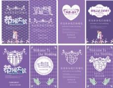 多款紫色婚礼迎宾牌