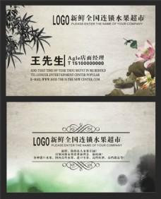 中国风免费名片