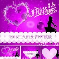 妇女节PPT
