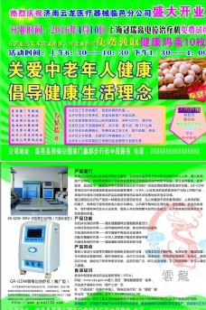 醫療器械宣傳單