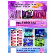 微商城化妆品单页
