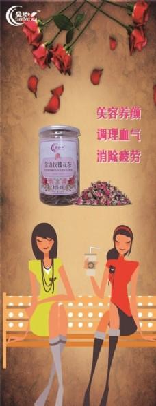 玫瑰花茶宣传图