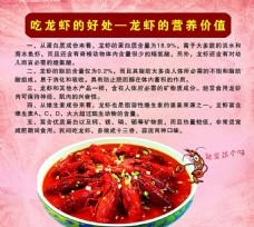 龙虾 海报