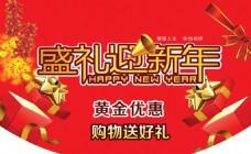 新年购物促销广告