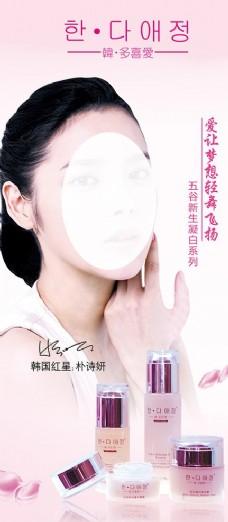 韩多喜爱 五谷化妆品 广告