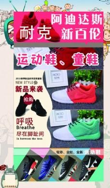童鞋运动鞋海报