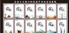 社会主义核心价值观中国古风