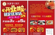 肉蟹煲宣传单页