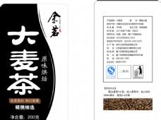 大麦茶标签